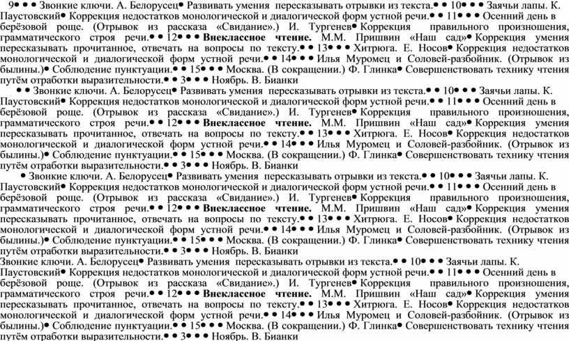 Звонкие ключи. А. БелорусецРазвивать умения пересказывать отрывки из текста