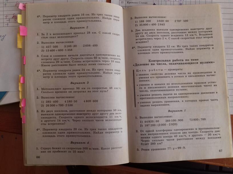 Математика23
