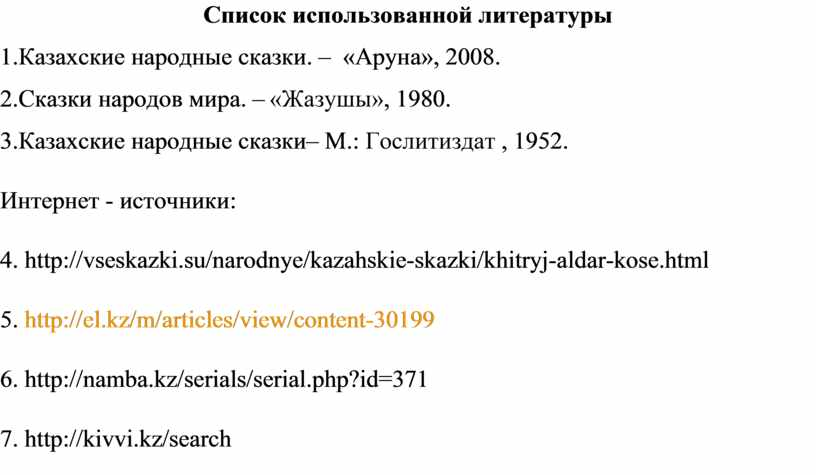Список использованной литературы 1