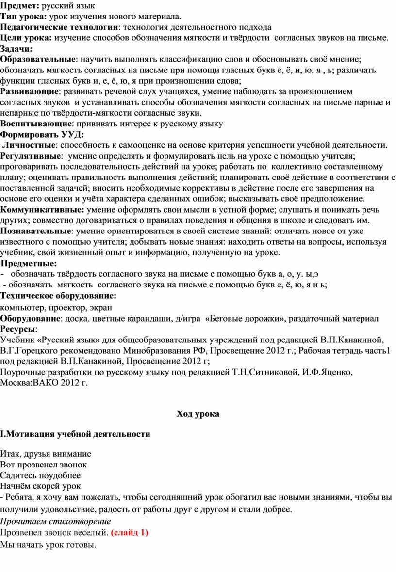 Предмет: русский язык Тип урока: урок изучения нового материала