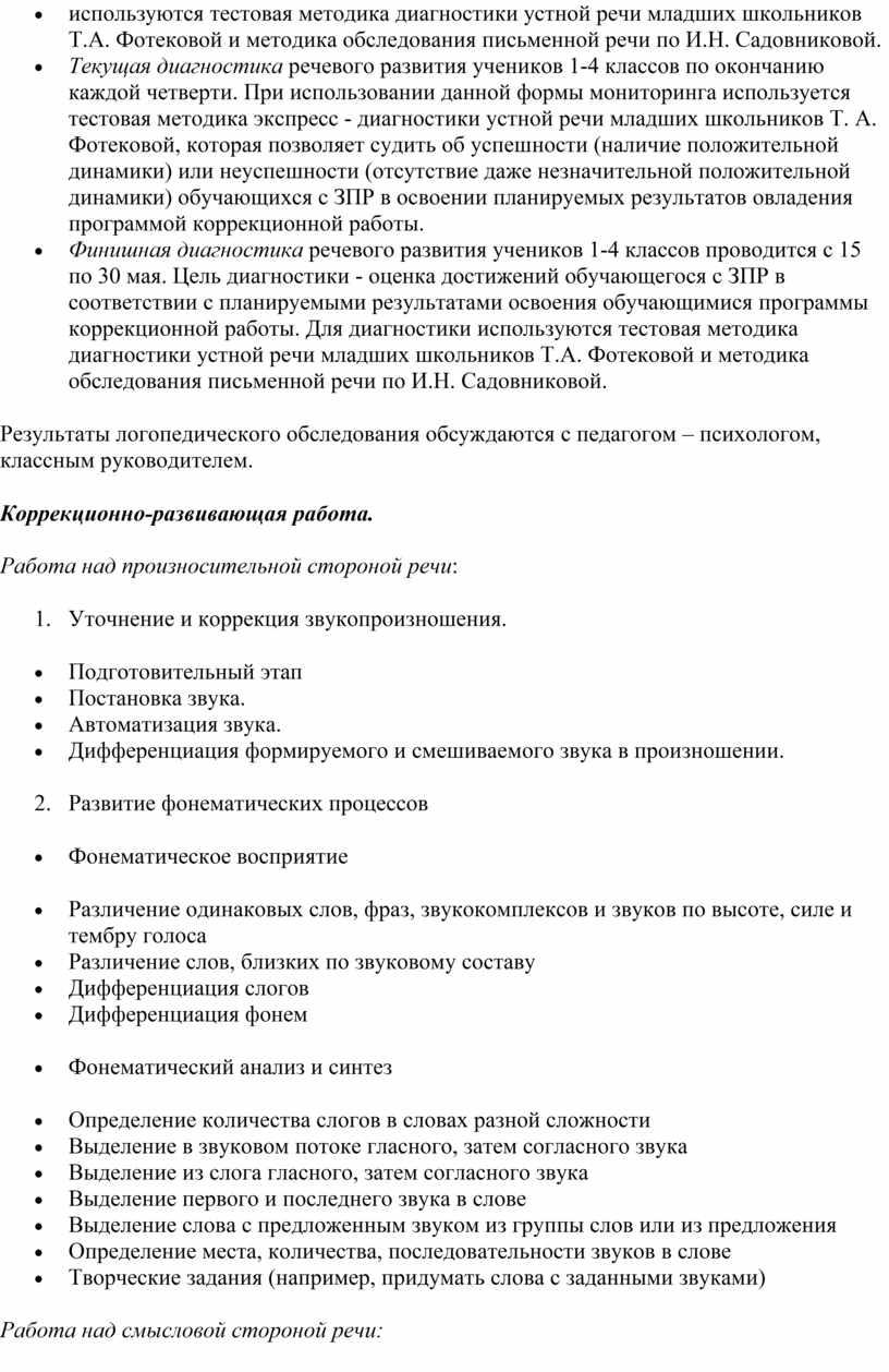Т.А. Фотековой и методика обследования письменной речи по