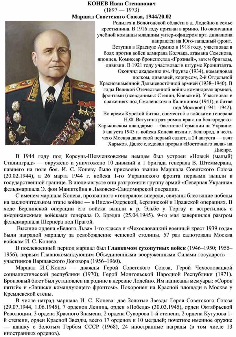 КОНЕВ Иван Степанович (1897 — 1973)