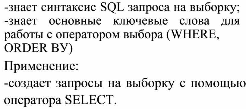 SQL запроса на выборку; -знает основные ключевые слова для работы с оператором выбора (WHERE,