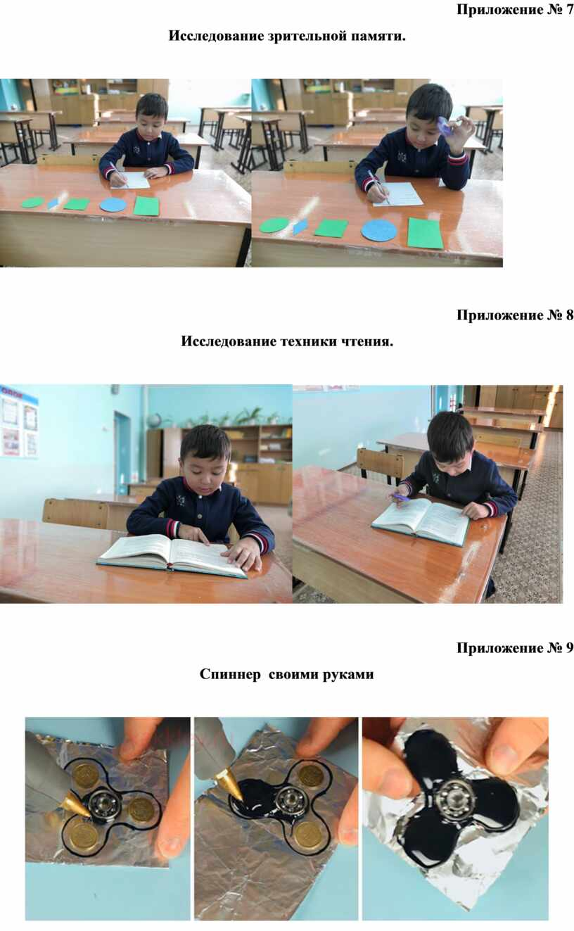 Приложение № 7 Исследование зрительной памяти