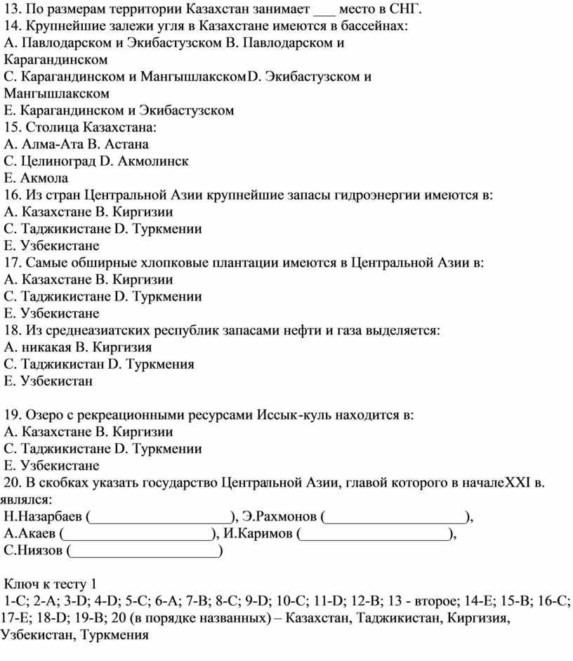 По размерам территории Казахстан занимает ___ место в
