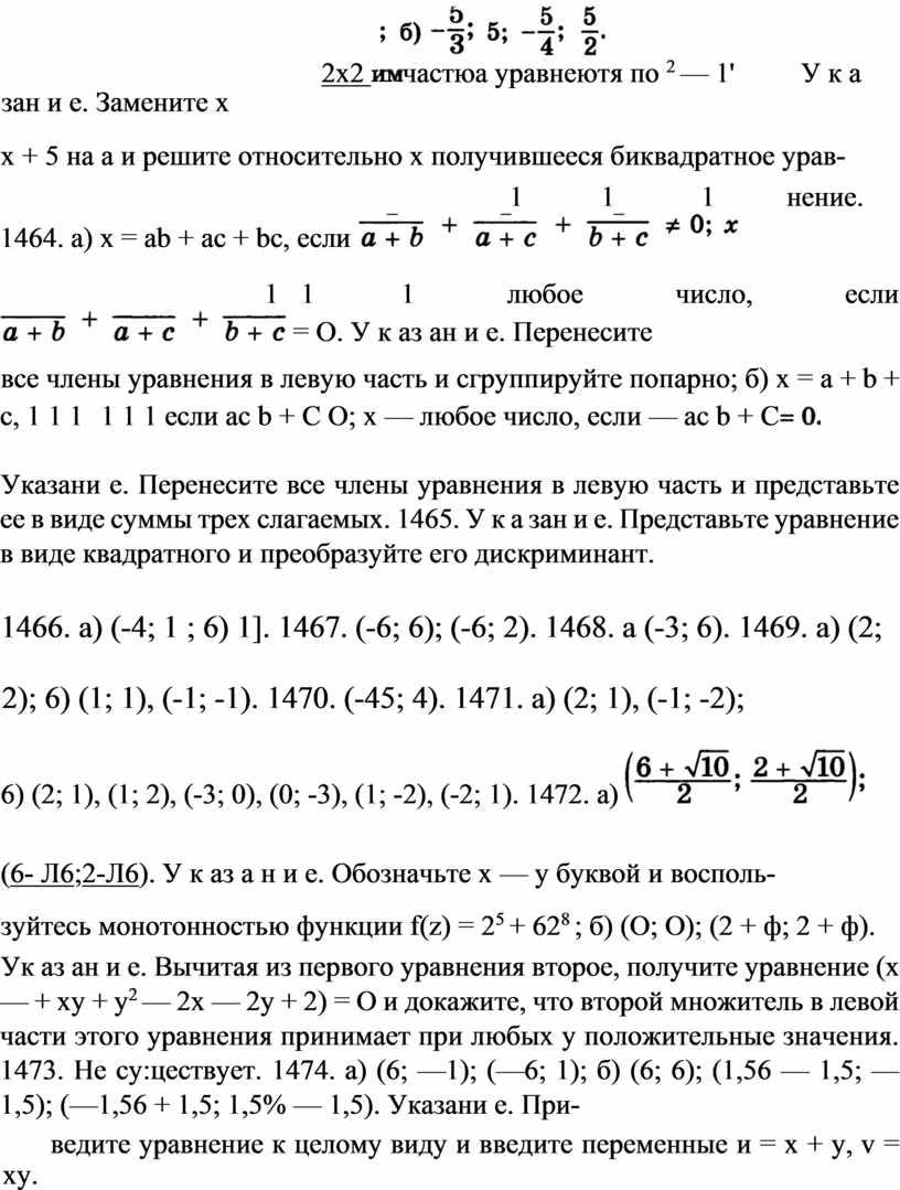 У к а зан и е. Замените х х + 5 на а и решите относительно х получившееся биквадратное урав- 1 1 1 нение