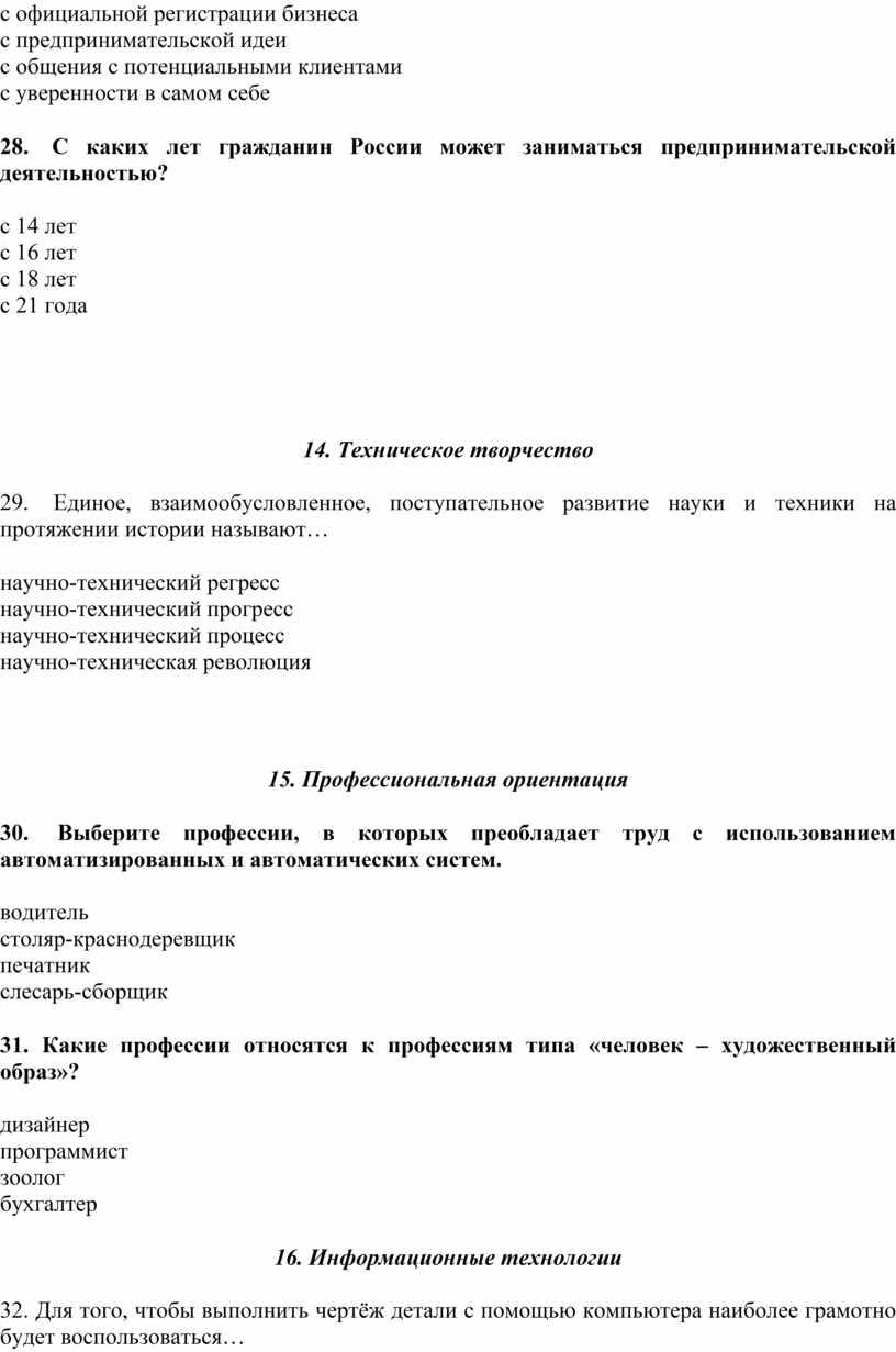 С каких лет гражданин России может заниматься предпринимательской деятельностью? · с 14 лет · с 16 лет · с 18 лет · с 21 года…