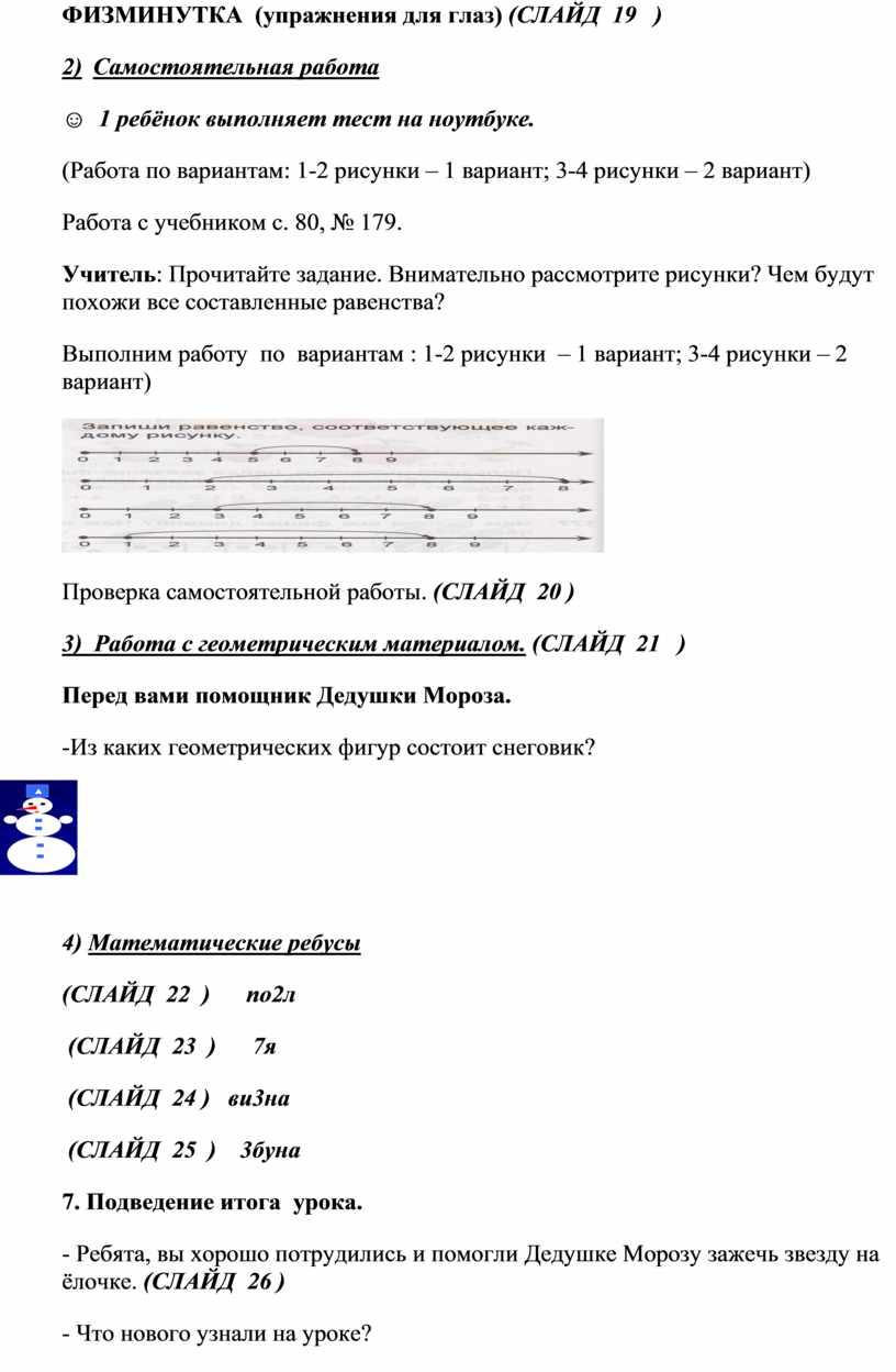 ФИЗМИНУТКА (упражнения для глаз) (СЛАЙД 19 ) 2)