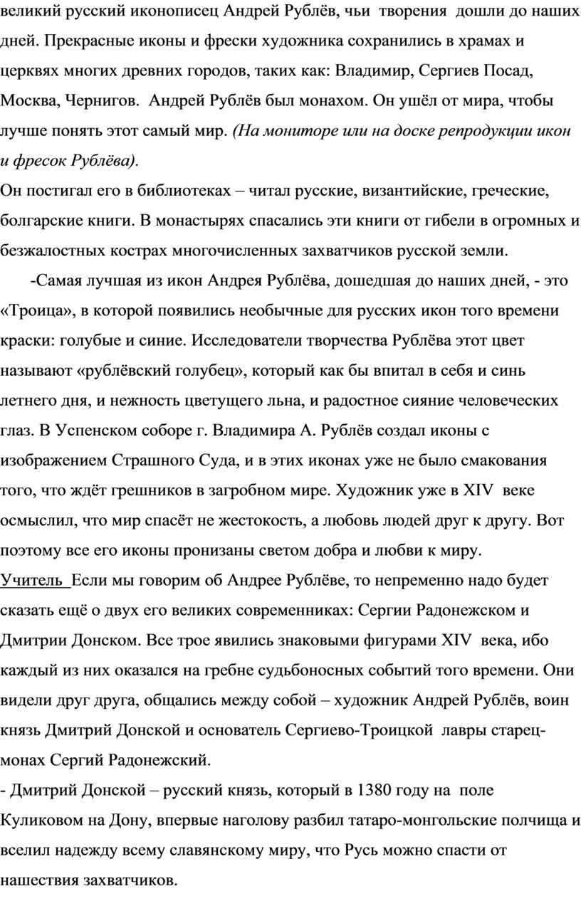 Андрей Рублёв, чьи творения дошли до наших дней