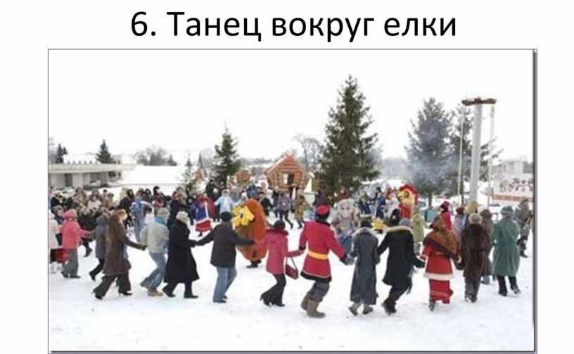 6. Танец вокруг елки