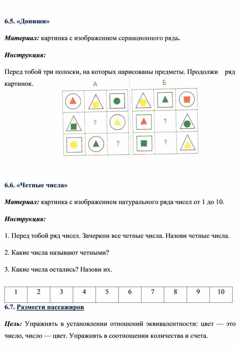 Допиши» Материал : картинка с изображением сериационного ряда