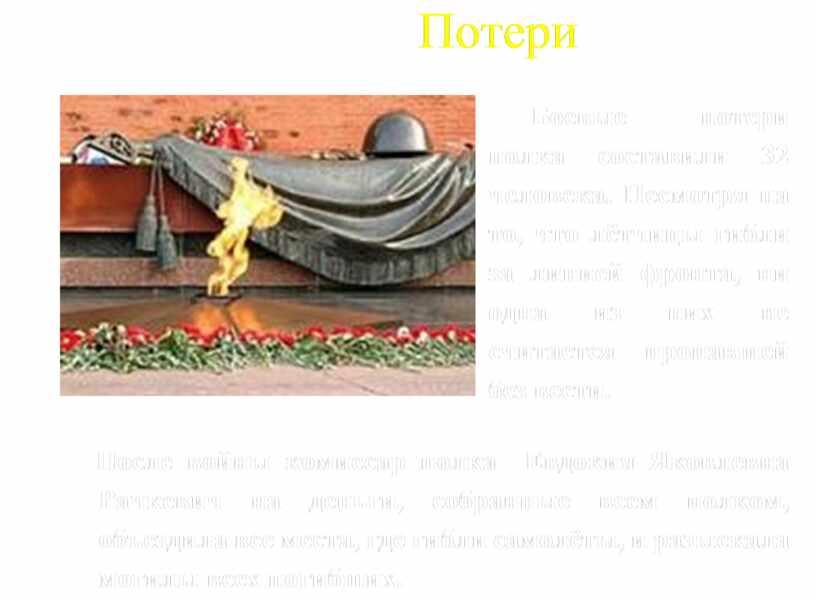 Потери Боевые потери полка составили 32 человека