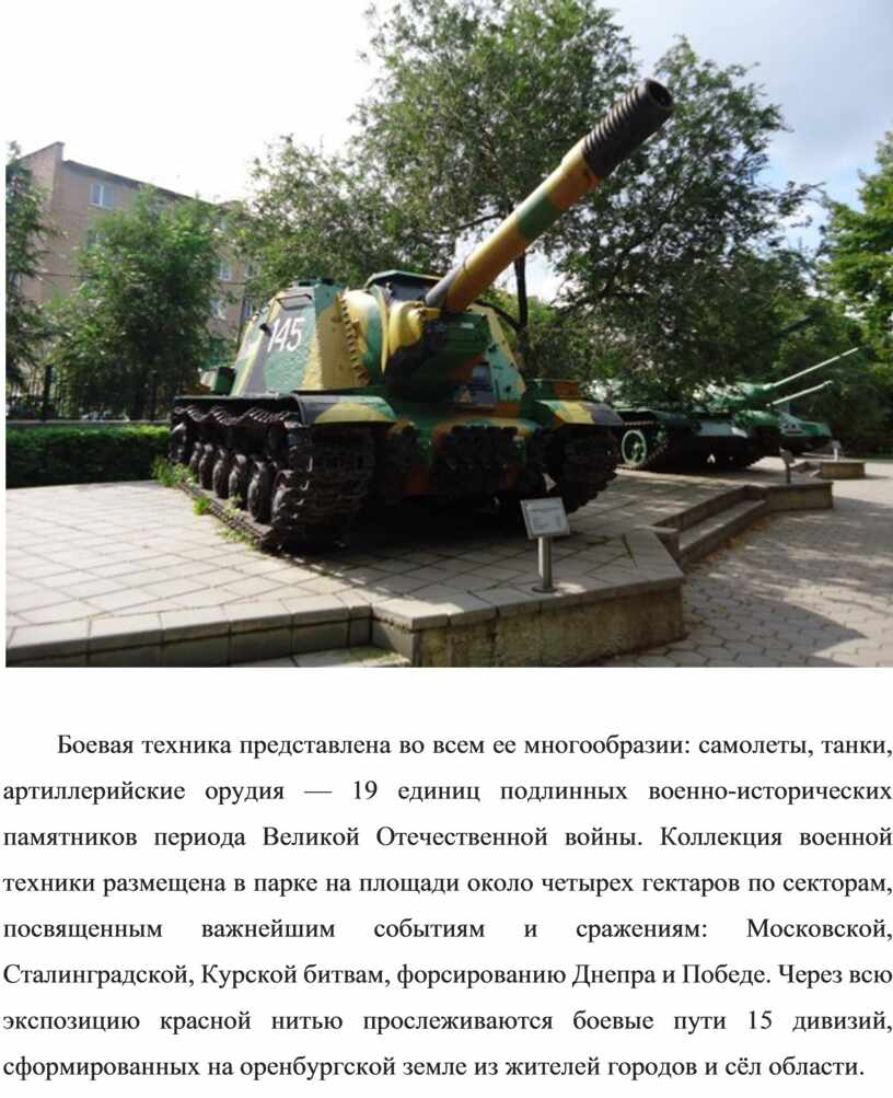 Боевая техника представлена во всем ее многообразии: самолеты, танки, артиллерийские орудия — 19 единиц подлинных военно-исторических памятников периода