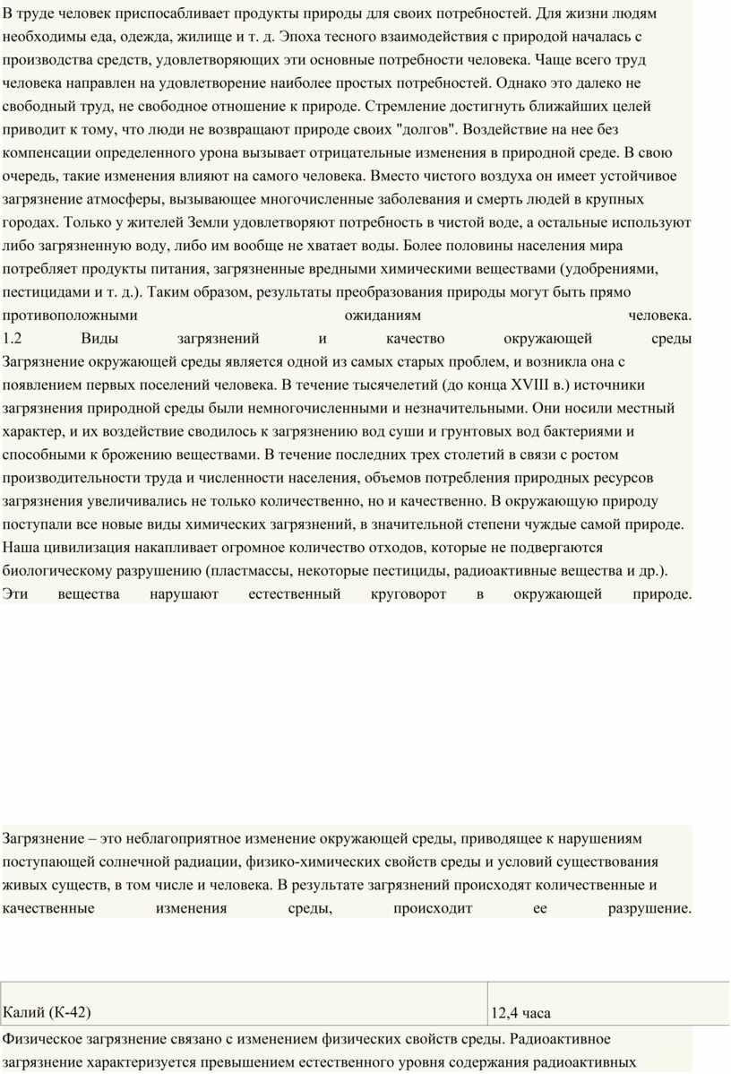 Калий (К-42) 12,4 часа