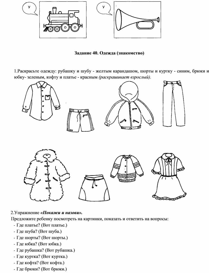 Задание 40. Одежда (знакомство) 1