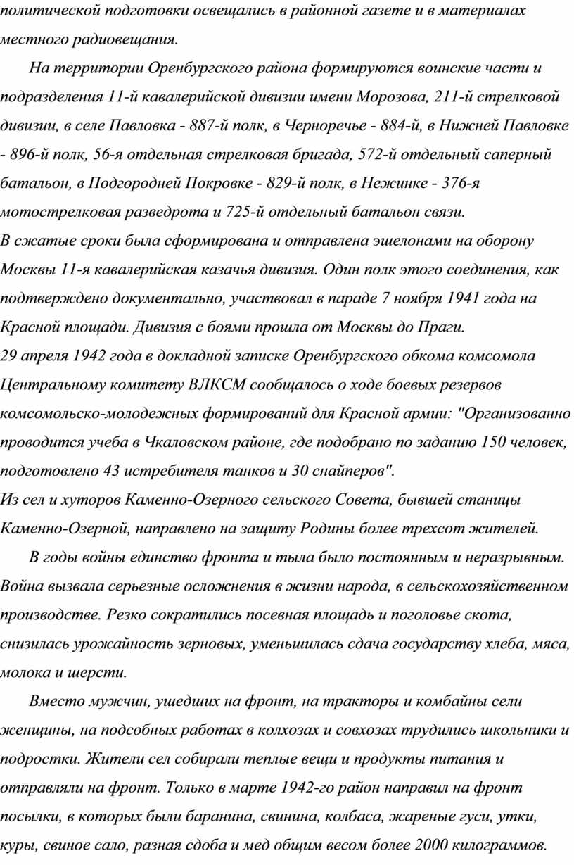 На территории Оренбургского района формируются воинские части и подразделения 11-й кавалерийской дивизии имени