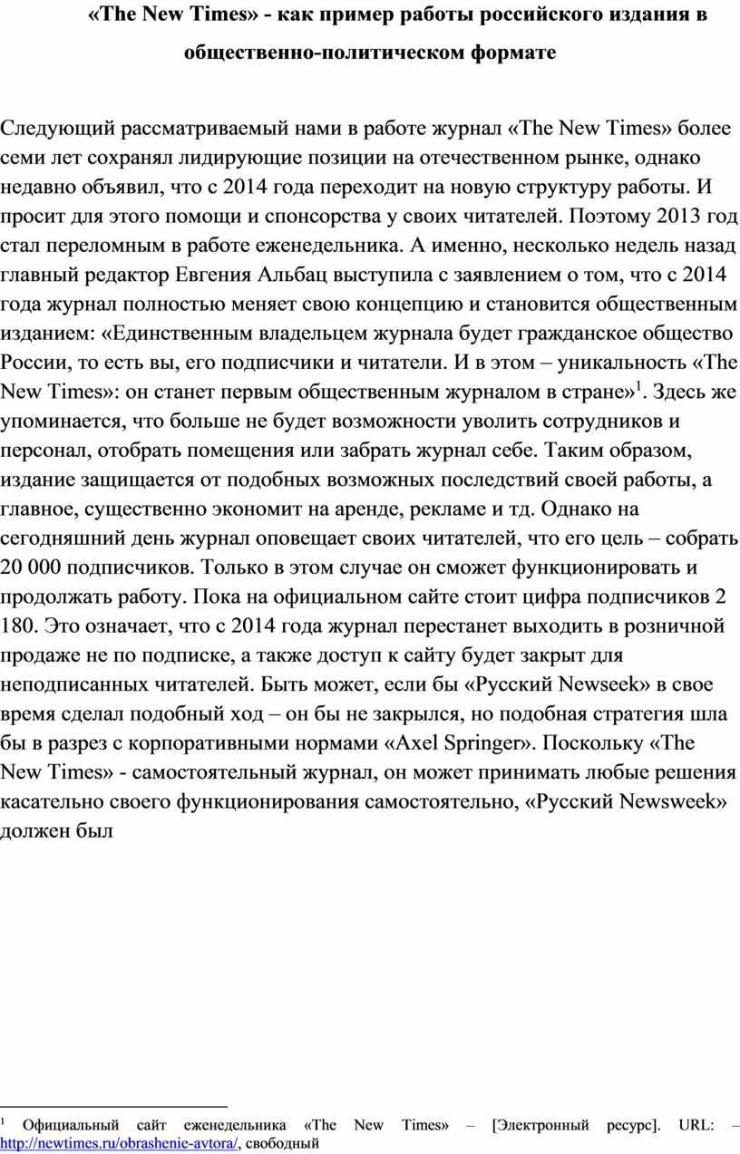 The New Times » - как пример работы российского издания в общественно-политическом формате