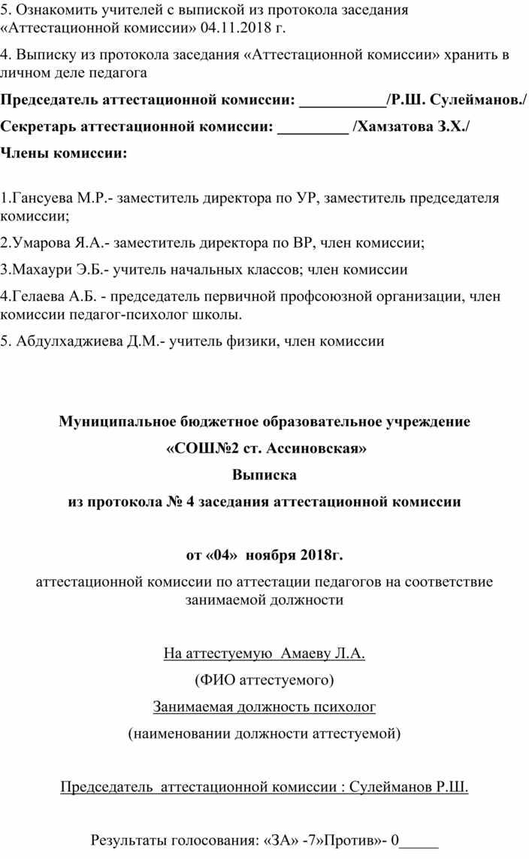 Материалы  к аттестации СЗД(соответствии занимаемой должности)