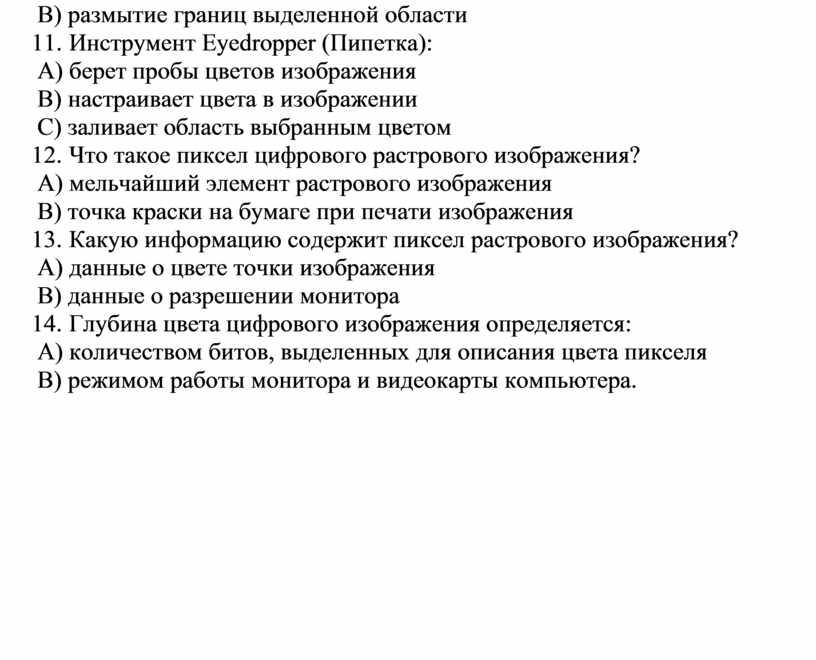 В) размытие границ выделенной области 11
