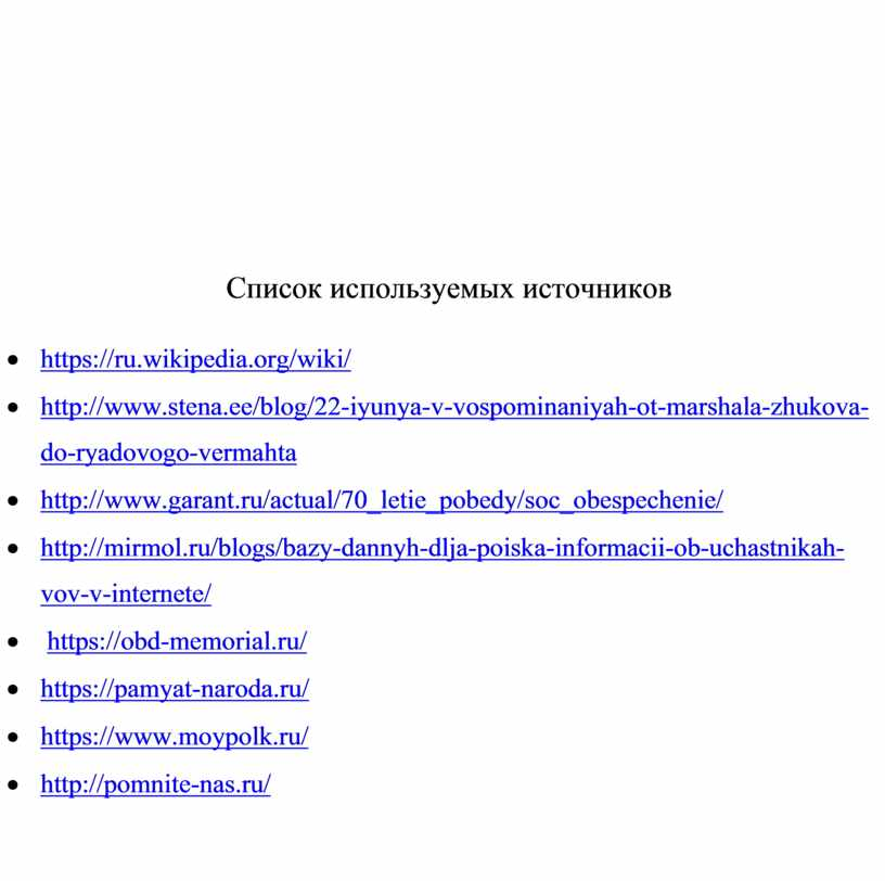 Список используемых источников · https://ru