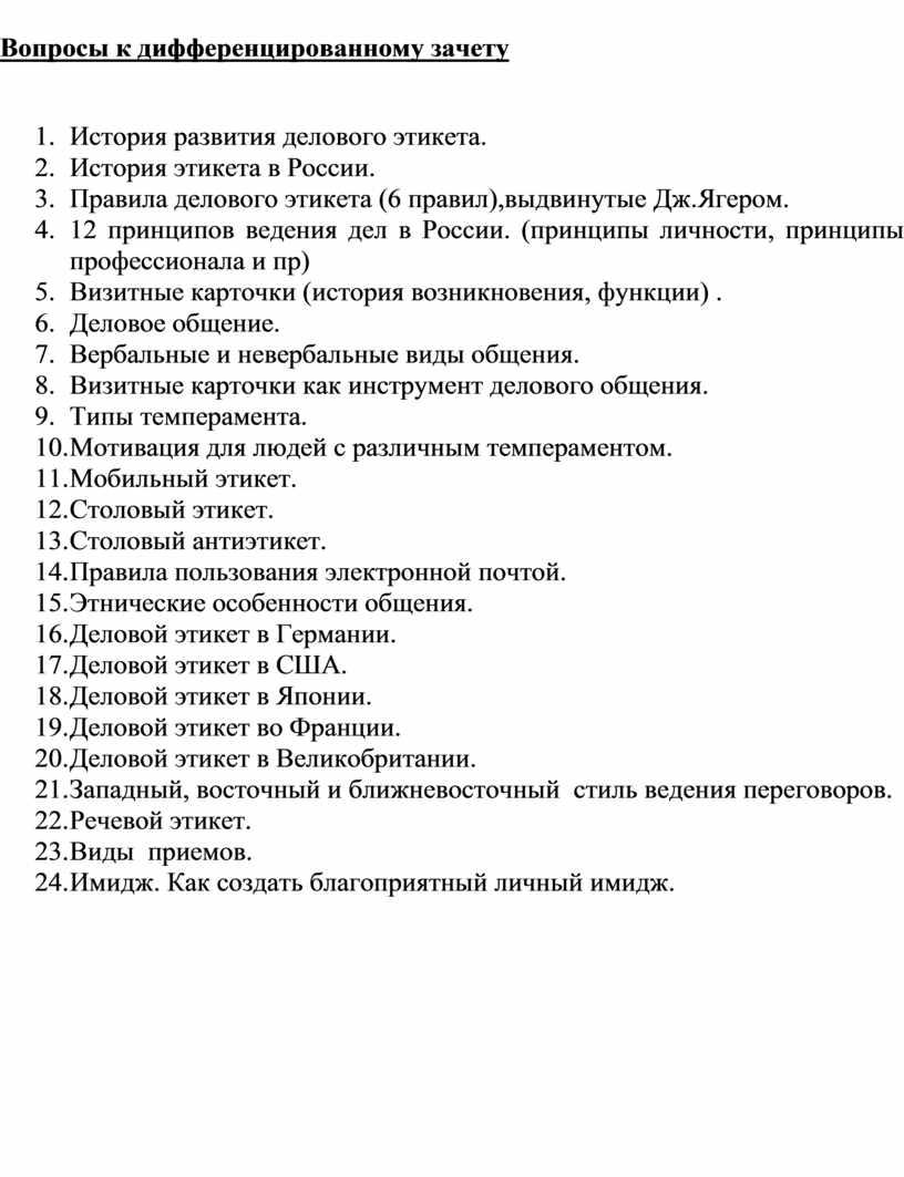 Вопросы к дифференцированному зачету 1