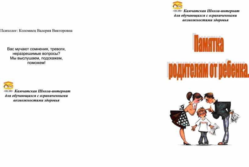Психолог: Коломиец Валерия Викторовна