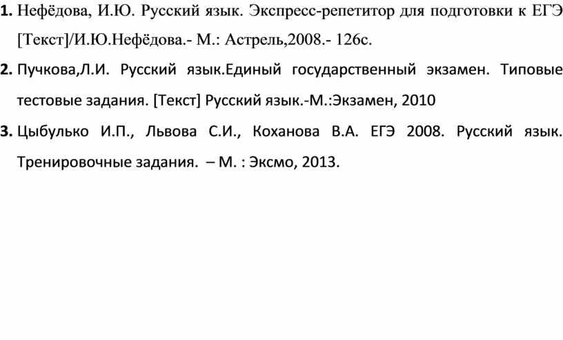 Нефёдова, И.Ю. Русский язык. Экспресс-репетитор для подготовки к