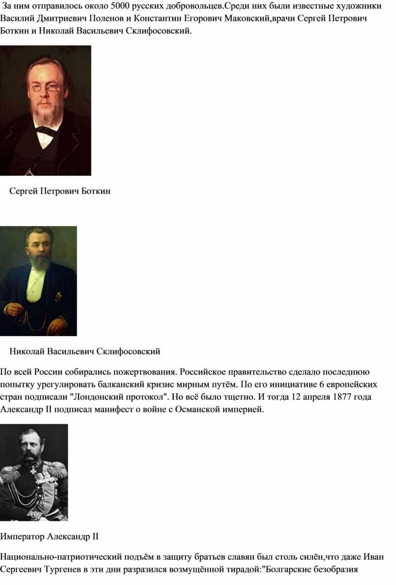 За ним отправилось около 5000 русских добровольцев