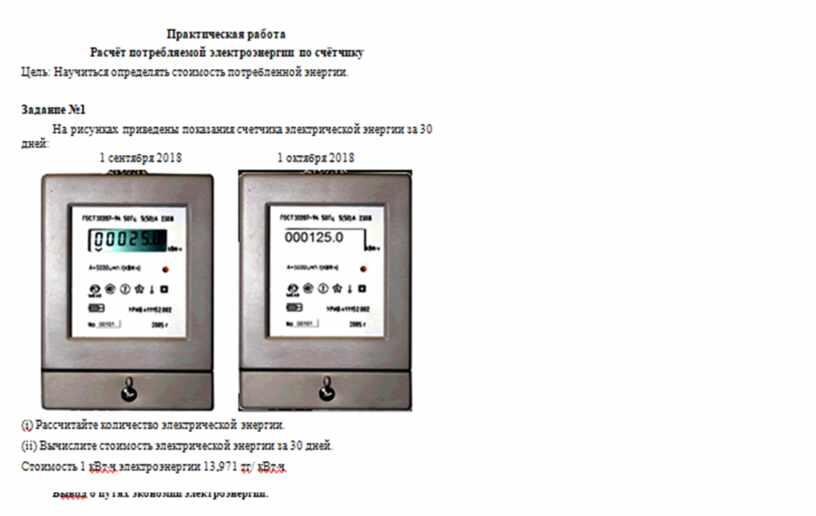 ПУ_10 класс_Расчет стоимости работы и мощности бытовых приборов