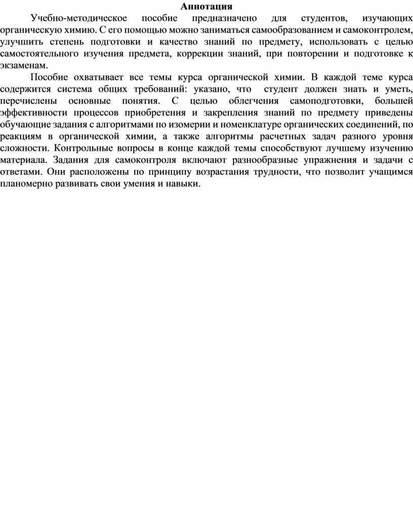 Аннотация Учебно-методическое пособие предназначено для c тудентов, изучающих органическую химию