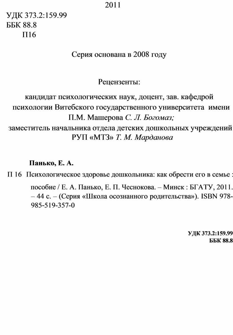 УДК 373.2:159.99 ББК 88.8