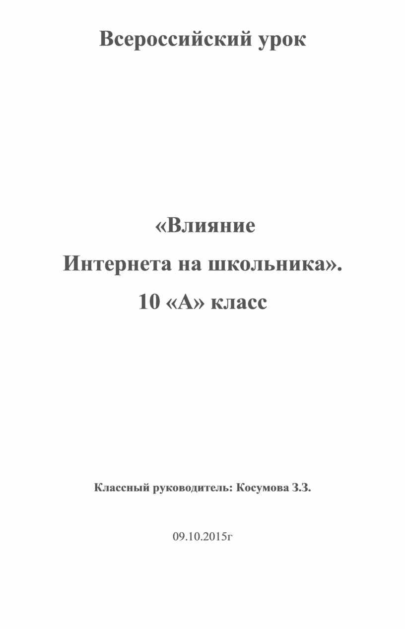 Всероссийский урок «Влияние
