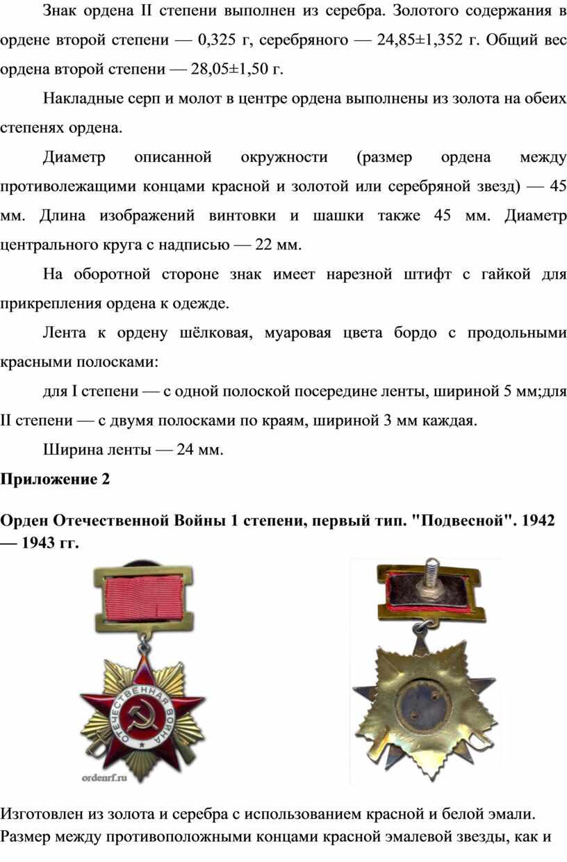 Знак ордена II степени выполнен из серебра