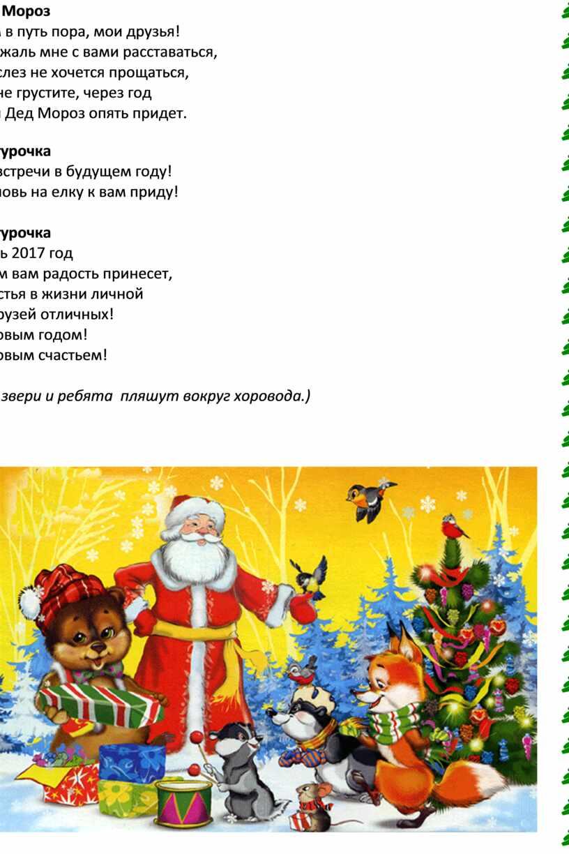 Дед Мороз Нам в путь пора, мои друзья!