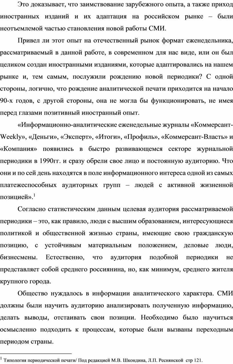 Это доказывает, что заимствование зарубежного опыта, а также приход иностранных изданий и их адаптация на российском рынке – были неотъемлемой частью становления новой работы