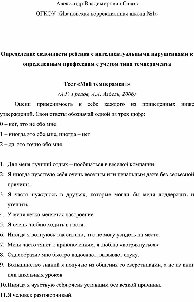 Александр Владимирович Салов