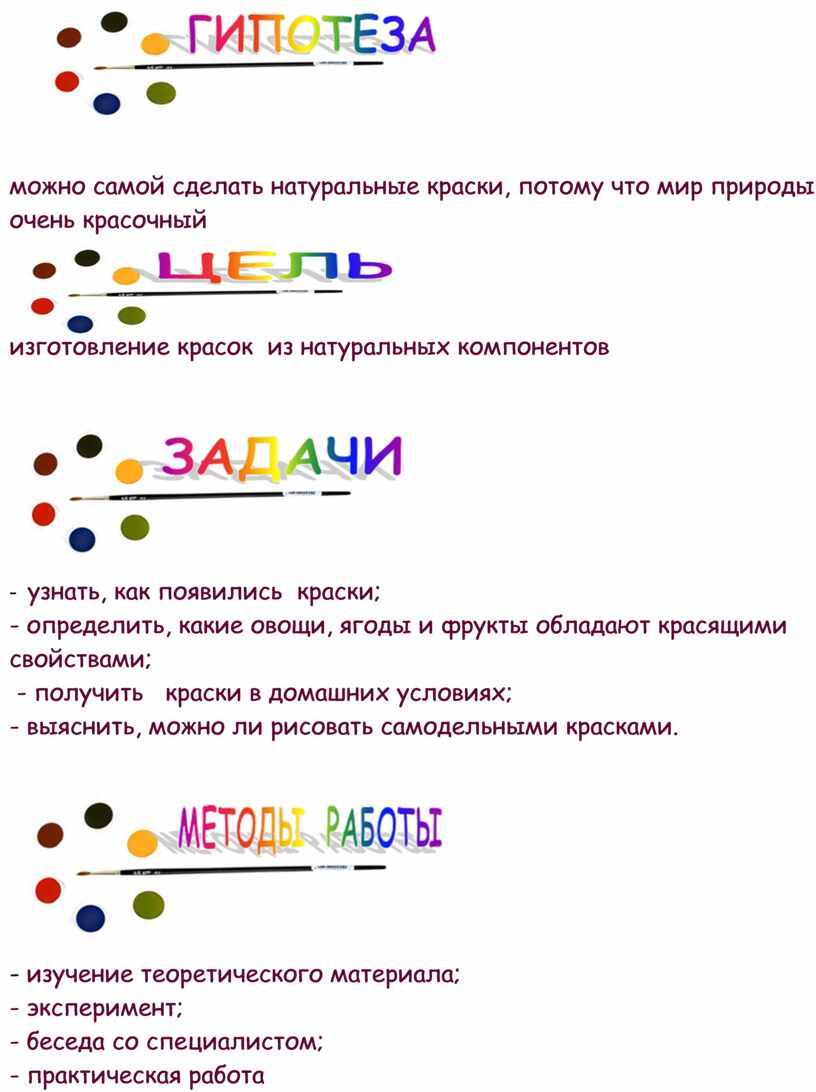 можно самой сделать натуральные краски, потому что мир природы очень красочный изготовление красок из натуральных компонентов - узнать, как появились краски; - определить, какие овощи,…