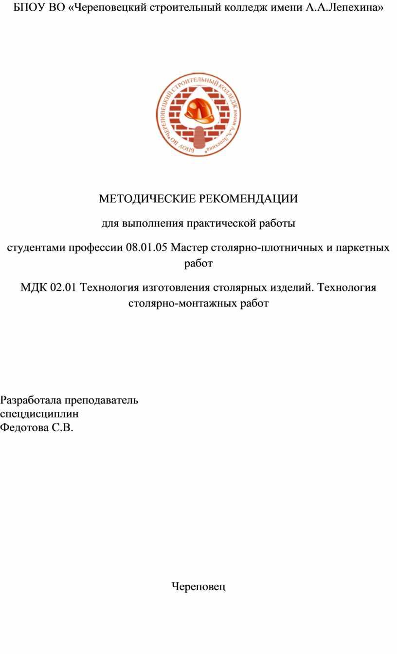 БПОУ ВО «Череповецкий строительный колледж имени
