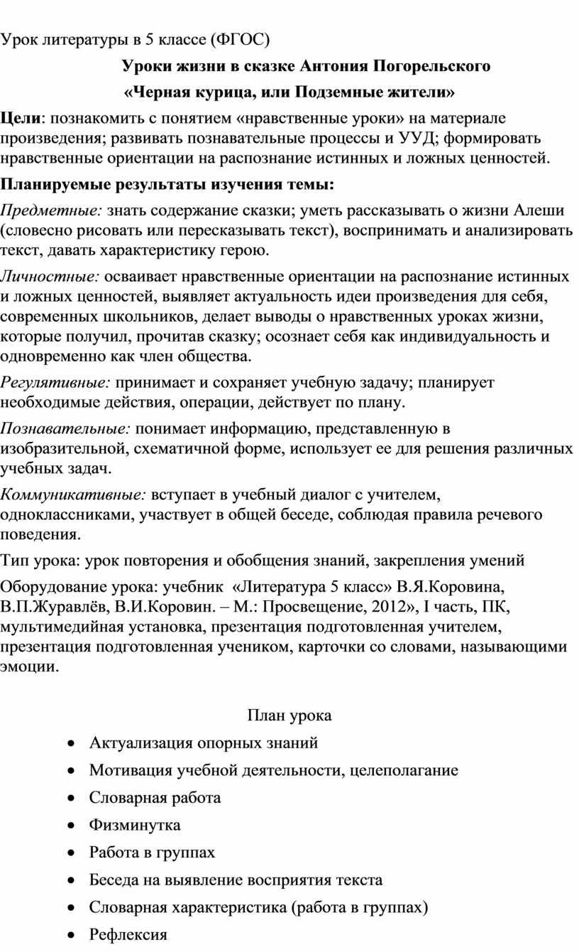 Урок литературы в 5 классе (ФГОС)