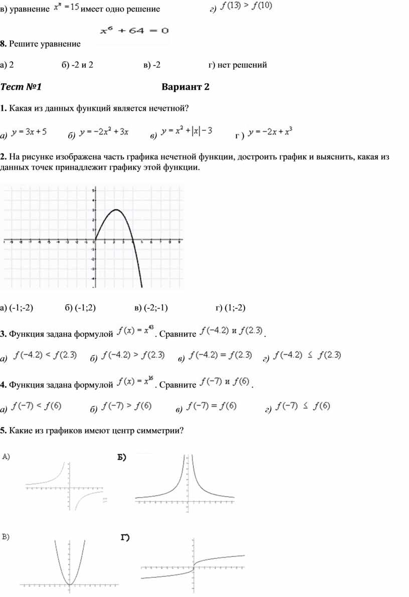 Решите уравнение а) 2 б) -2 и 2 в) -2 г) нет решений