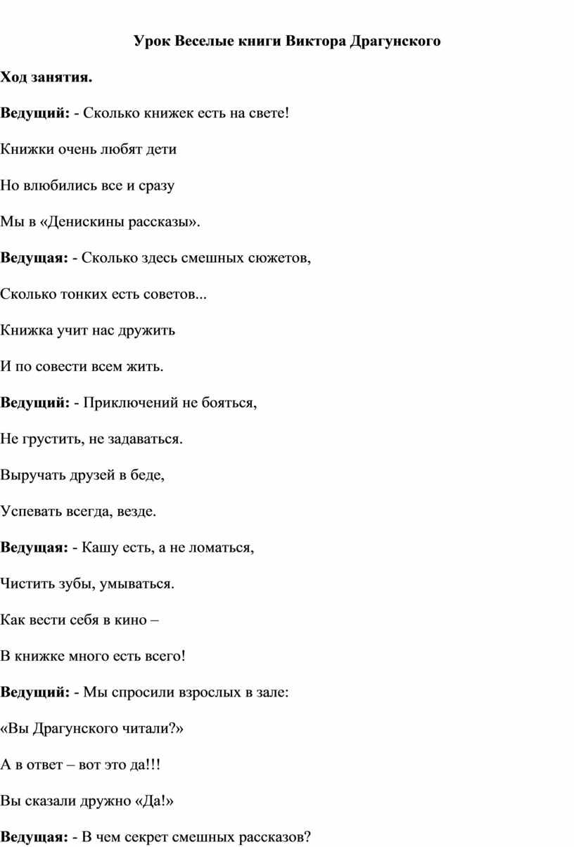 Урок Веселые книги Виктора Драгунского