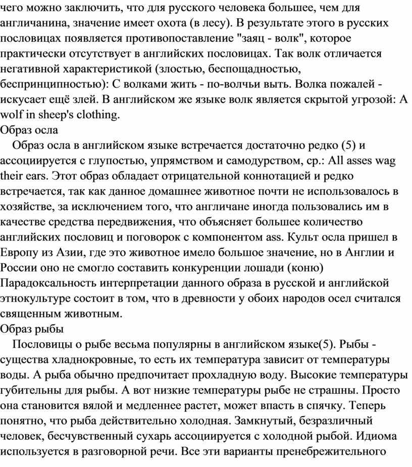 """В результате этого в русских пословицах появляется противопоставление """"заяц - волк"""", которое практически отсутствует в английских пословицах"""