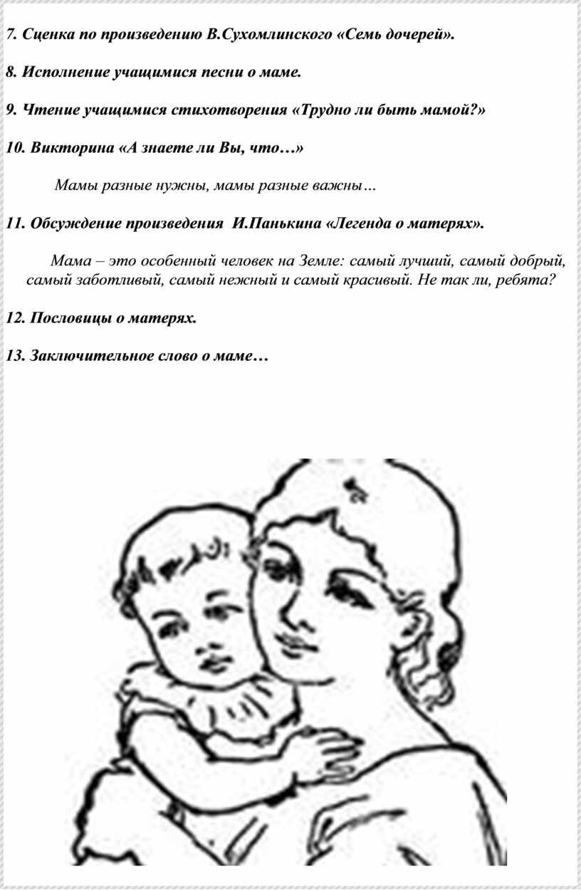 Сценка по произведению В.Сухомлинского «Семь дочерей»