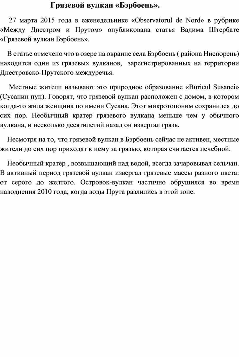 Грязевой вулкан «Бэрбоень». 27 марта 2015 года в еженедельнике «