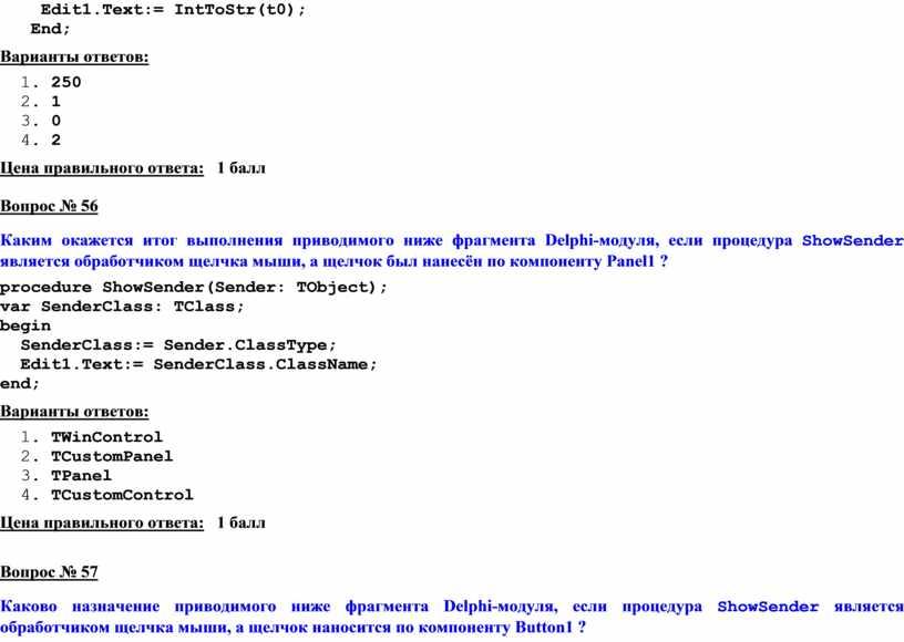 Edit1.Text:= IntToStr( t0 );