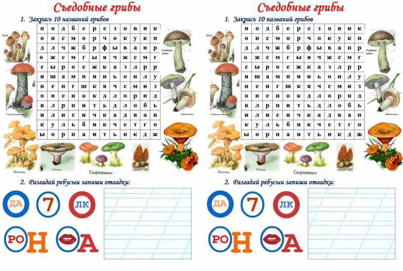 Съедобные грибы 1. Закрась 10 названий грибов п о д б е р е з о в и к о н с м о р…