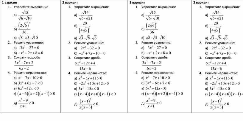 Упростите выражение а) б) в) 2
