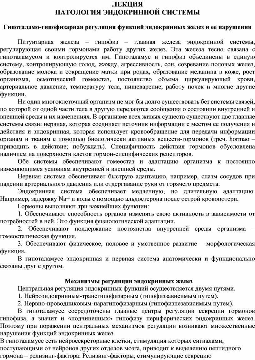 ЛЕКЦИЯ ПАТОЛОГИЯ ЭНДОКРИННОЙ