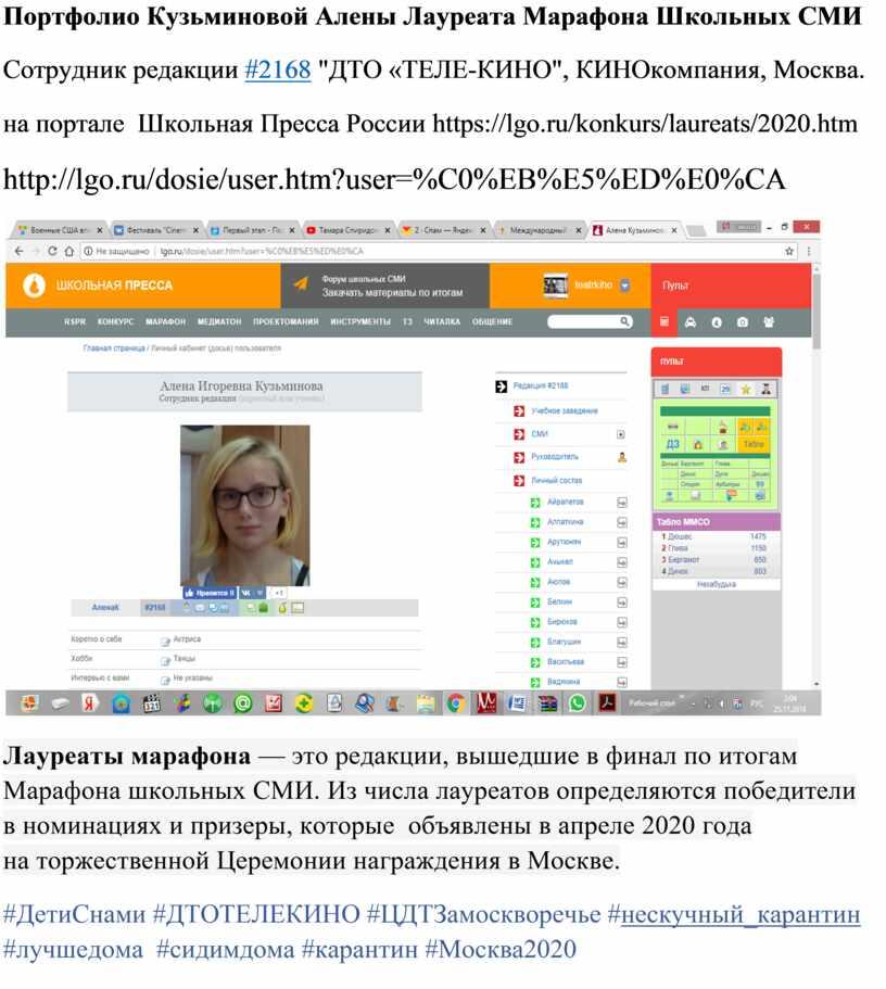 Портфолио Кузьминовой Алены Лауреата