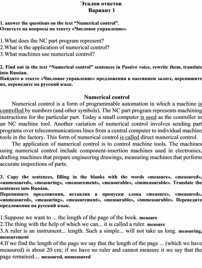 Эталон ответов Вариант 1 1